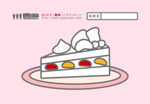 ショートケーキの無料塗り絵