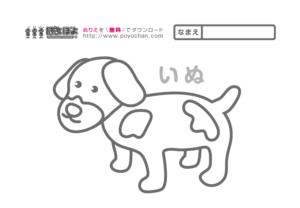 動物の無料塗り絵、犬(いぬ)