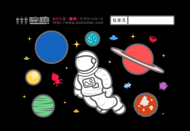 宇宙飛行士と惑星の無料塗り絵