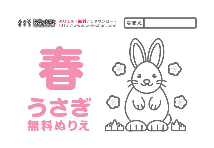 春のウサギ無料塗り絵
