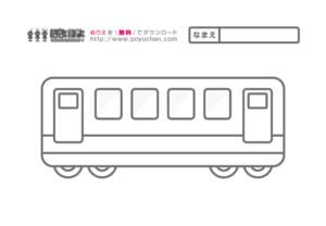 新幹線の無料塗り絵(中間車両)