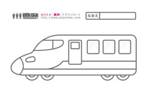 新幹線の無料塗り絵(先頭車両・後尾車両)左
