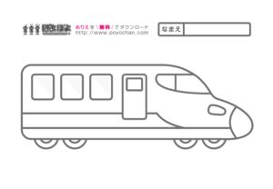新幹線の無料塗り絵(先頭車両・後尾車両)右