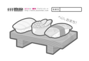 お寿司の無料塗り絵(まぐろ・いくら・たまご)