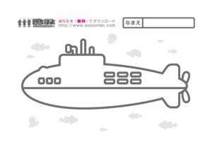 無料塗り絵海の中の潜水艦