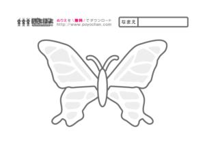 蝶々の無料塗り絵