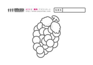 果物の無料塗り絵(ぶどう)