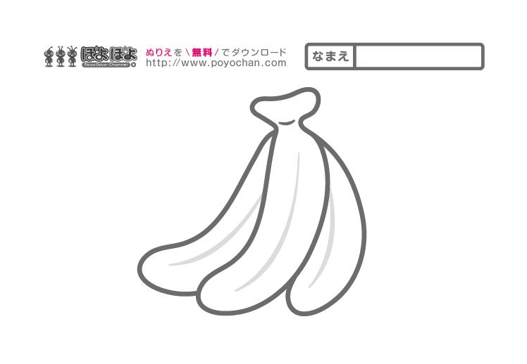 果物の無料塗り絵 バナナ