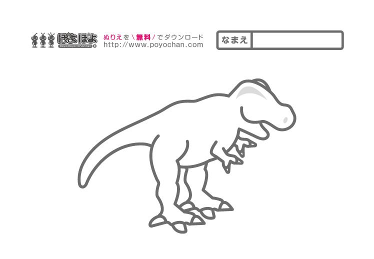 恐竜の無料塗り絵