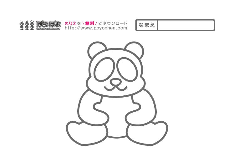 動物無料塗り絵パンダ