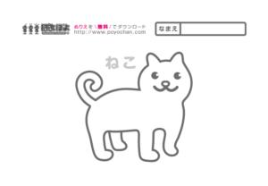 猫の無料塗り絵