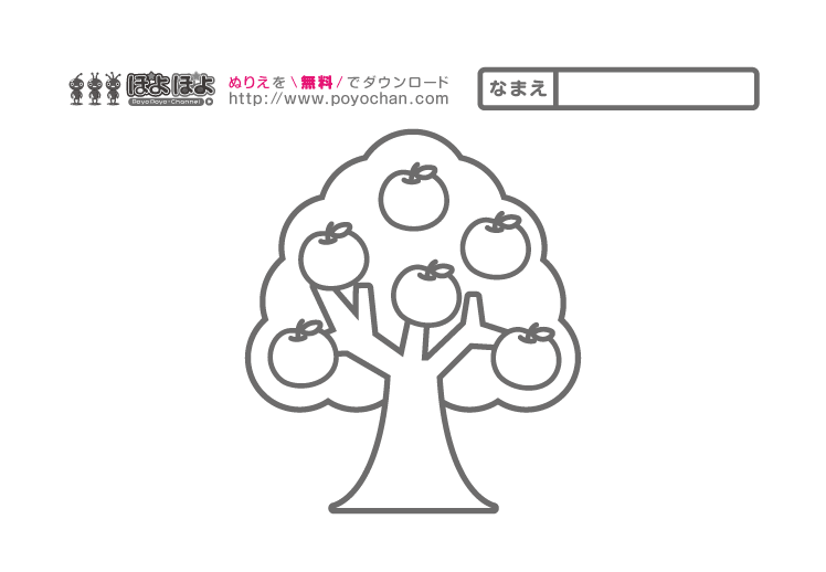 簡単な無料ぬりえ りんごの木