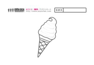ソフトクリームの無料塗り絵