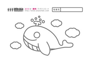 海の動物無料塗り絵クジラ