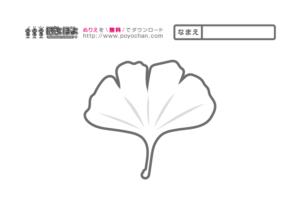 無料塗り絵_秋のイチョウ