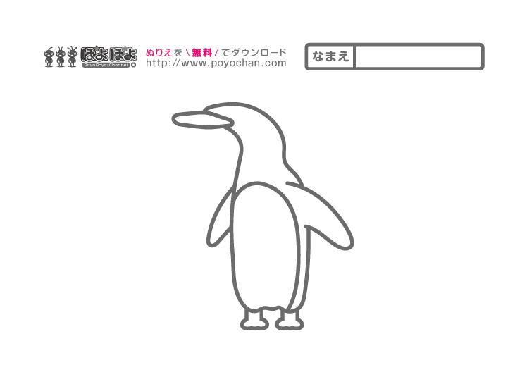 海の動物無料塗り絵ペンギン