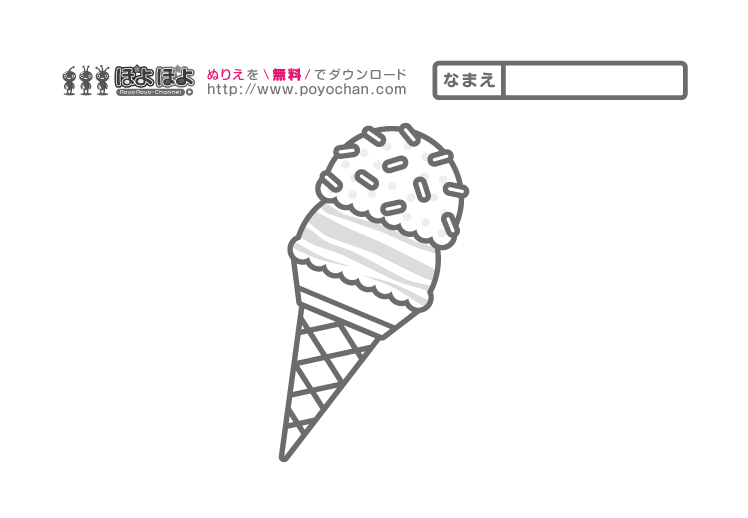 無料ぬりえ|アイスクリーム(ダブル)