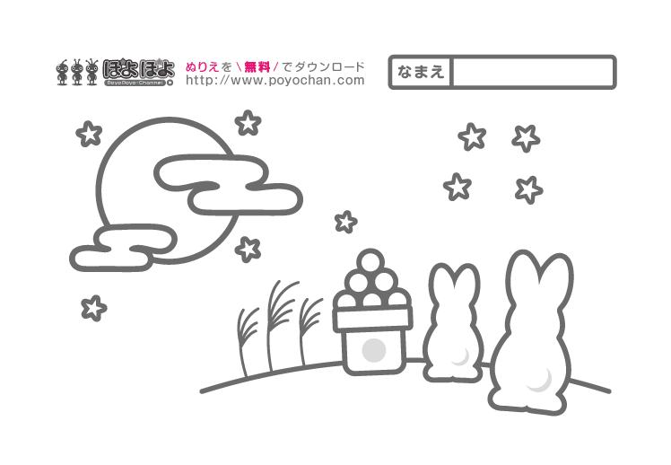 秋の無料ぬりえ9月10月お月見をするウサギ 知育アニメと無料