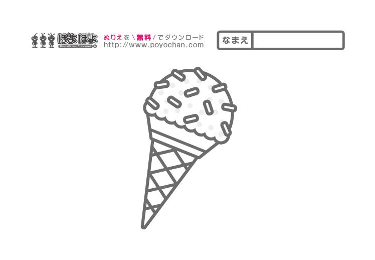 アイスクリームシングルの無料塗り絵
