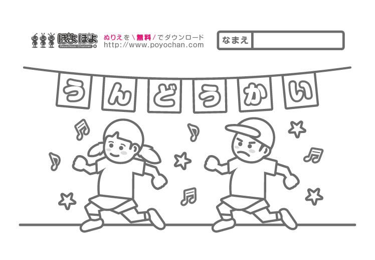 秋の無料ぬりえ(9月・10月)|運動会(かけっこ)