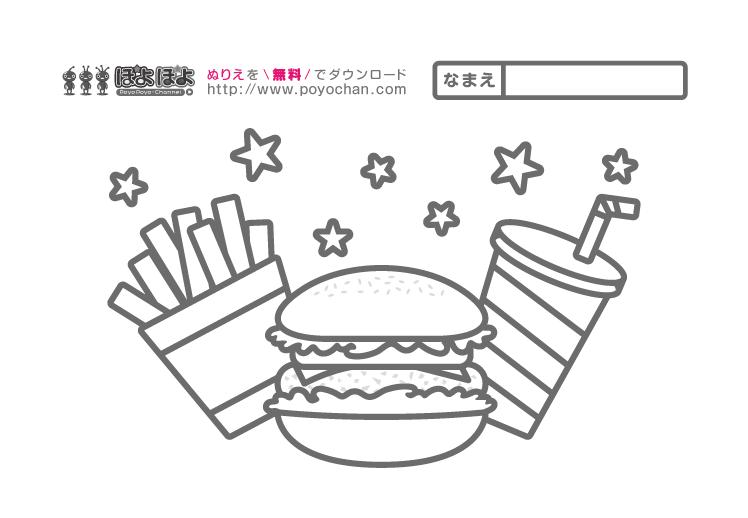 ハンバーガーセットの無料塗り絵