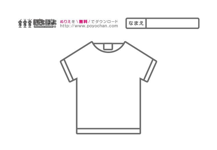 洋服の無料塗り絵|Tシャツ