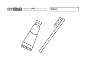 歯ブラシと歯磨き粉の無料塗り絵