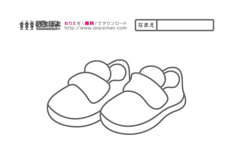無料塗り絵子供用の靴スニーカー 知育アニメと無料ぬりえぽよ