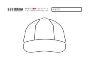帽子の無料塗り絵