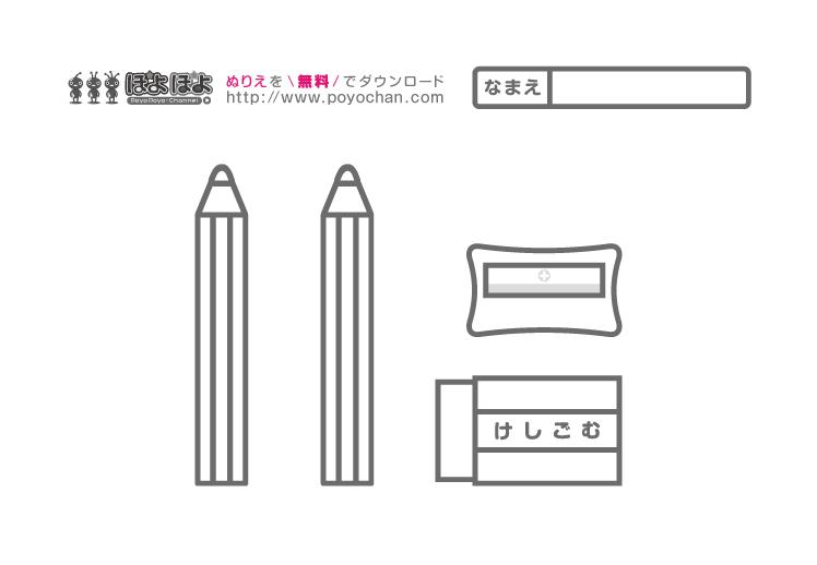 文房具(えんぴつ・消しゴム・鉛筆削り)の無料塗り絵