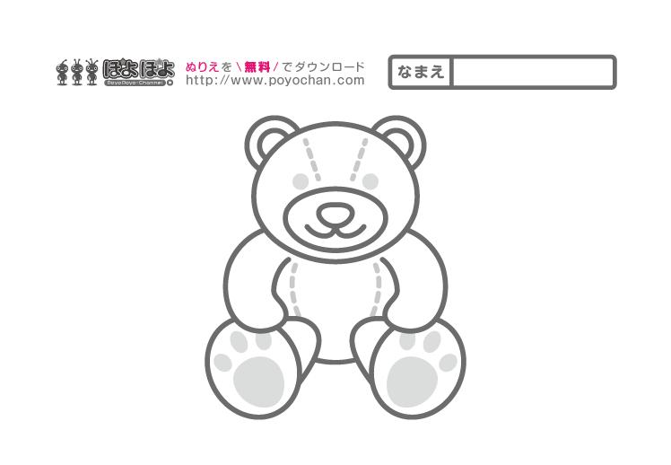熊のぬいぐるみの無料塗り絵