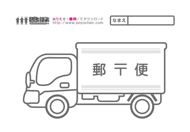 郵便車の無料塗り絵