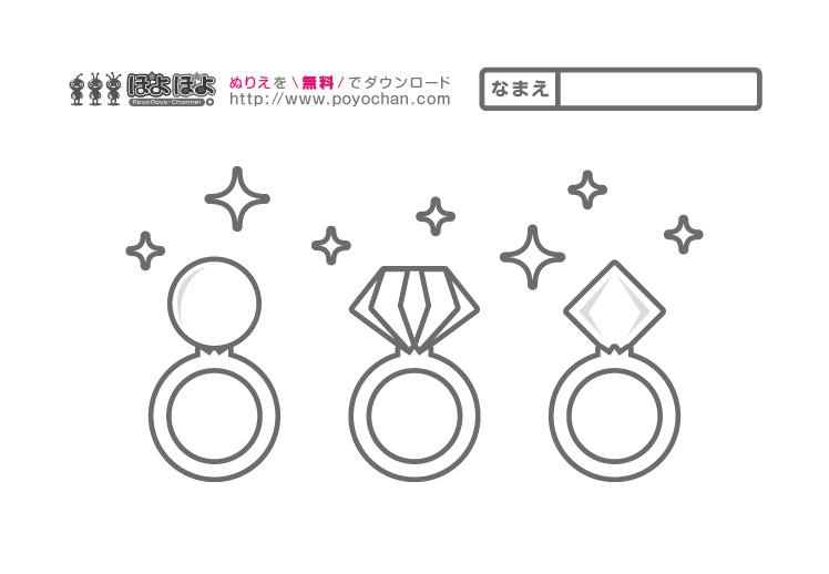指輪(宝石)の無料塗り絵