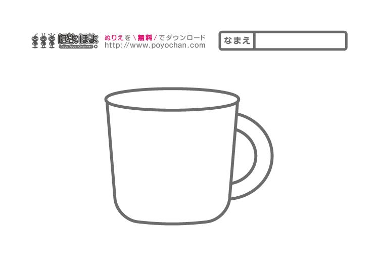 簡単無料塗り絵|コップ(マグカップ)