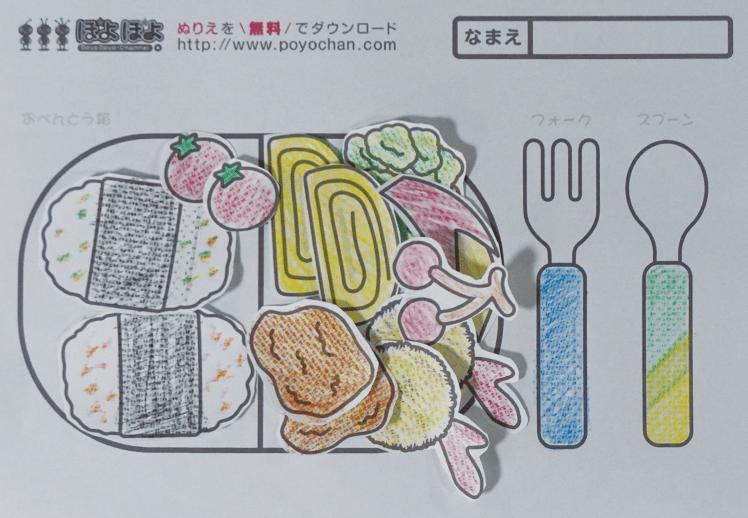 お弁当のおかず無料塗り絵をのりで貼る