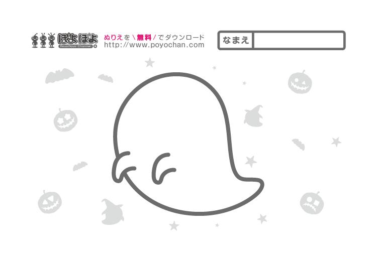 10月の無料塗り絵ハロウィンオバケ 知育アニメと無料ぬりえぽよぽ