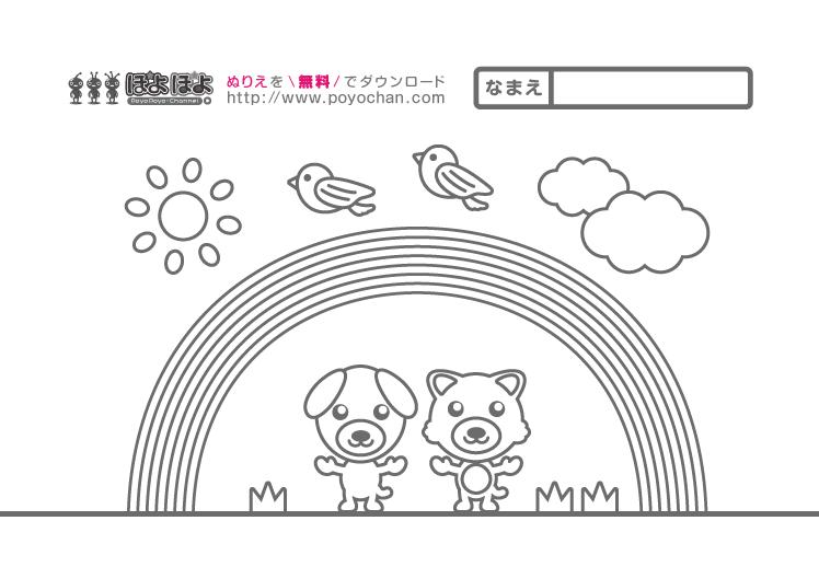 無料塗り絵虹にじ 知育アニメと無料ぬりえぽよぽよチャンネル