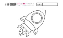 宇宙へ行くロケットの無料塗り絵
