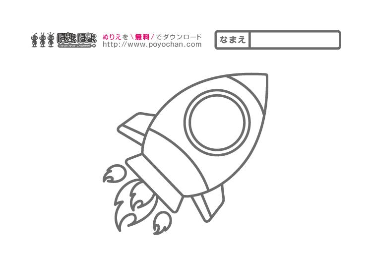 乗り物 無料塗り絵|宇宙へ行くロケット