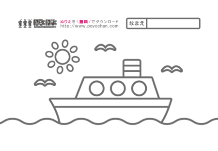 乗り物の無料塗り絵 船
