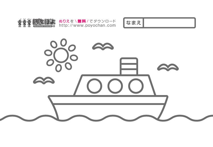 乗り物 無料塗り絵|船(ふね)