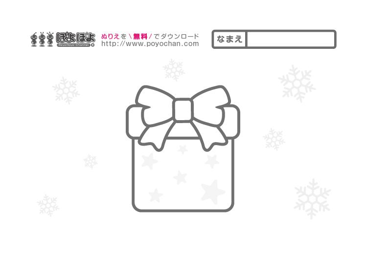 12月の無料塗り絵冬クリスマスプレゼント 知育アニメと無料