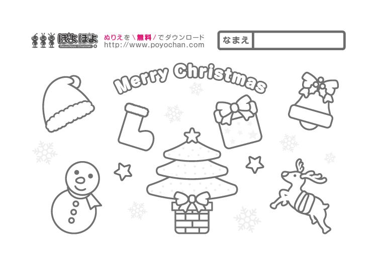12月の無料塗り絵(冬)|クリスマス飾りセット