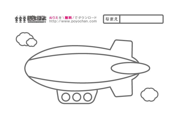 乗り物 無料塗り絵|空に浮かぶ飛行船