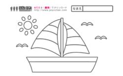 乗り物の無料塗り絵|海に浮かぶヨット