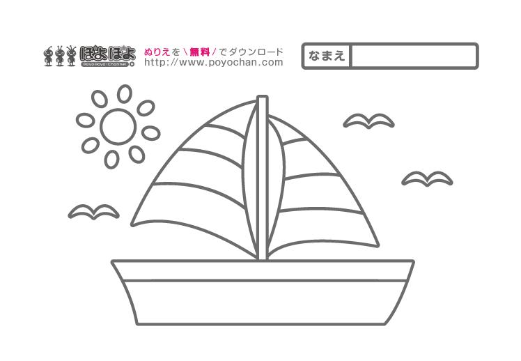 乗り物 無料塗り絵|海に浮かぶヨット