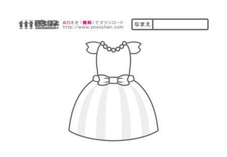 洋服の無料ぬりえ|ドレス衣装01