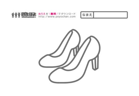 女性用ハイヒール☆子供向け無料塗り絵