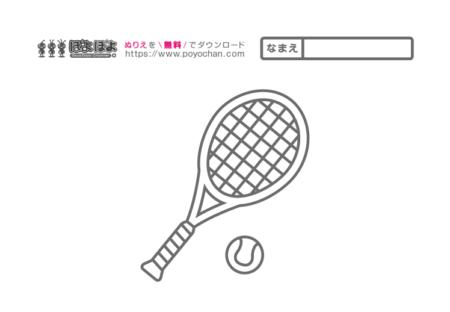テニスラケットとボール☆子供向け無料塗り絵