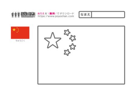 中国の国旗☆子供向け無料塗り絵☆ぽよぽよ塗り絵